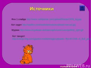 Кот сидит http://wallfon.com/walls/animals/surprised-red-cat.jpg Кот танцует htt