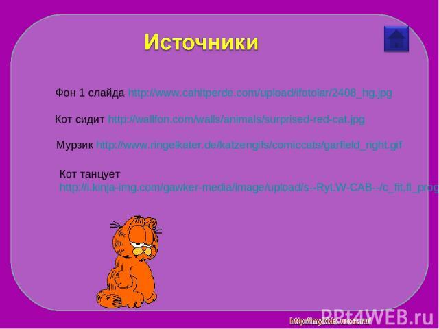 Кот сидит http://wallfon.com/walls/animals/surprised-red-cat.jpg Кот танцует http://i.kinja-img.com/gawker-media/image/upload/s--RyLW-CAB--/c_fit,fl_progressive,q_80,w_636/ipsvuzmtjsjcyyky3a6q.gif Мурзик http://www.ringelkater.de/katzengifs/comiccat…