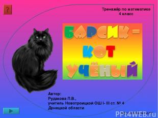 Тренажёр по математике 4 класс Автор: Рудакова Л.В., учитель Новотроицкой ОШ І-