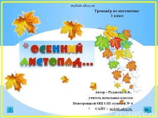 Автор – Рудакова Л.В., учитель начальных классов Новотроицкой ОШ І-ІІІ ступеней