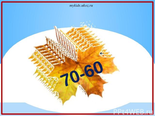 40-30 90-60 70-10 90-80 40-40 100-30 50-20 70-60 mykids.ukoz.ru
