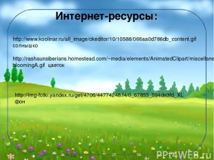 Интернет-ресурсы: http://www.koolinar.ru/all_image/ckeditor/10/10588/066aa0d786d