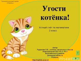 Устный счёт по математике Угости котёнка! Автор Рудакова Л.В., учитель начальных