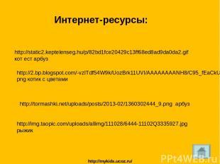 http://static2.keptelenseg.hu/p/82bd1fce20429c13ff68ed8ad9da0da2.gif кот ест арб