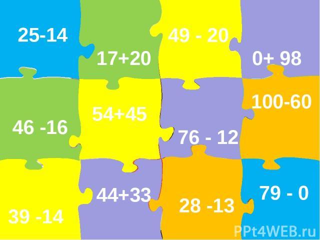 25-14 49 - 20 17+20 0+ 98 76 - 12 54+45 28 -13 100-60 44+33 39 -14 46 -16 79 - 0 http://mykids.ucoz.ru/