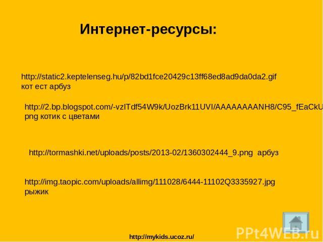 http://static2.keptelenseg.hu/p/82bd1fce20429c13ff68ed8ad9da0da2.gif кот ест арбуз Интернет-ресурсы: http://2.bp.blogspot.com/-vzITdf54W9k/UozBrk11UVI/AAAAAAAANH8/C95_fEaCkU8/s1600/sevimlikedicik_forumgazel+(30).png котик с цветами http://tormashki.…