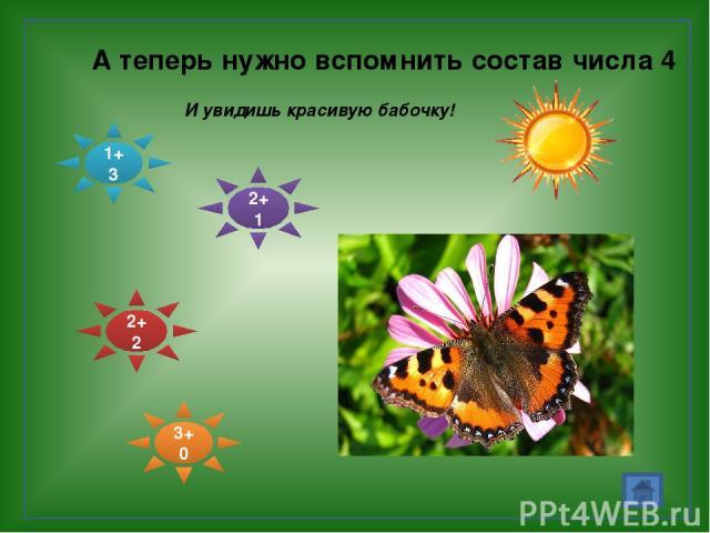 Любой цветочек выбирай, состав числа ты повторяй, и приз за это получай! Выход