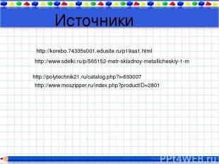 http://korebo.74335s001.edusite.ru/p19aa1.html http://www.sdelki.ru/p/565152-met
