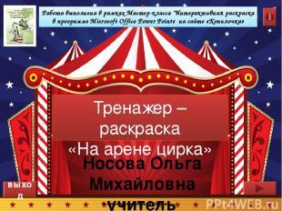 Тренажер – раскраска «На арене цирка» Носова Ольга Михайловна учитель начальных