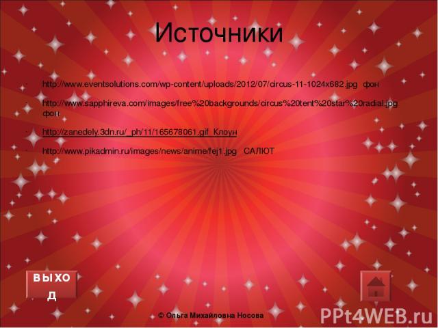 Источники http://www.eventsolutions.com/wp-content/uploads/2012/07/circus-11-1024x682.jpg фон http://www.sapphireva.com/images/free%20backgrounds/circus%20tent%20star%20radial.jpg фон http://zanedely.3dn.ru/_ph/11/165678061.gif Клоун http://www.pika…