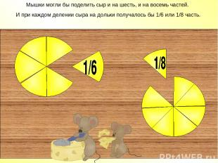 Мышки могли бы поделить сыр и на шесть, и на восемь частей. И при каждом делении