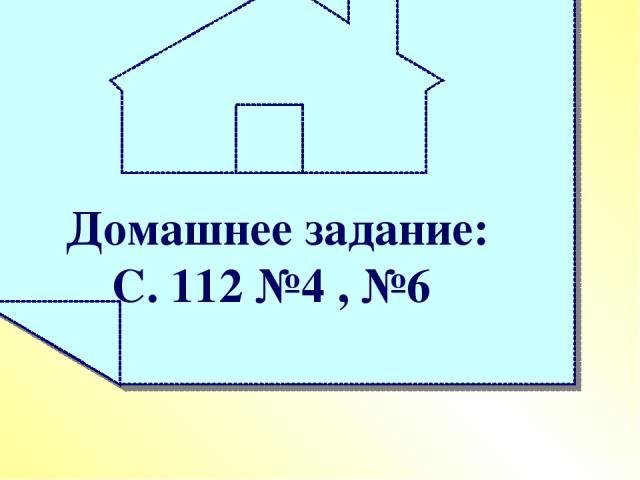 Домашнее задание: С. 112 №4 , №6