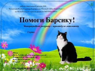 Помоги Барсику! Автор Рудакова Л.В., учитель начальных классов Новотроицкой ОШ І