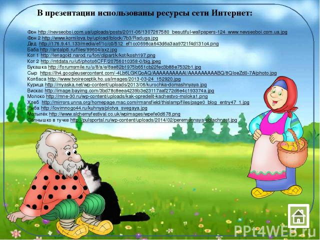 В презентации использованы ресурсы сети Интернет: Фон http://nevseoboi.com.ua/uploads/posts/2011-06/1307267580_beautiful-wallpapers-124_www.nevseoboi.com.ua.jpg Фон 2 http://www.kornilova.by/upload/iblock/7b3/Raduga.jpg Дед http://176.9.41.133/media…