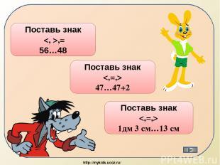 56>48 Поставь знак ,= 56…48 47