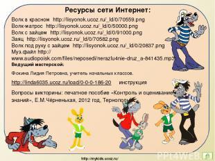 Волк в красном http://lisyonok.ucoz.ru/_ld/0/70559.png Волк-матрос http://lisyon