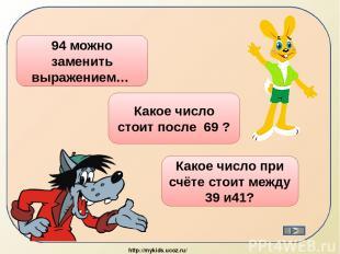 90 + 4 94 можно заменить выражением… 70 Какое число стоит после 69 ? 40 Какое чи