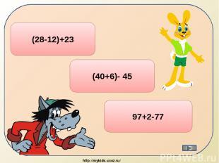39 (28-12)+23 1 (40+6)- 45 22 97+2-77 http://mykids.ucoz.ru/