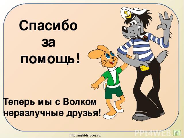 Спасибо за помощь! Теперь мы с Волком неразлучные друзья! http://mykids.ucoz.ru/