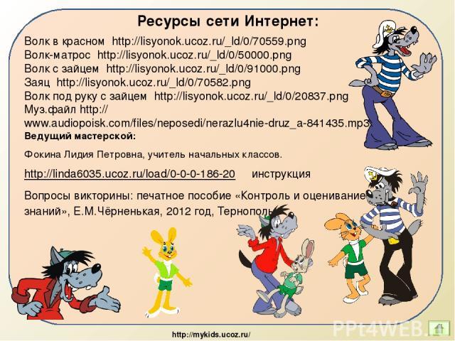 Волк в красном http://lisyonok.ucoz.ru/_ld/0/70559.png Волк-матрос http://lisyonok.ucoz.ru/_ld/0/50000.png Волк с зайцем http://lisyonok.ucoz.ru/_ld/0/91000.png Заяц http://lisyonok.ucoz.ru/_ld/0/70582.png Волк под руку с зайцем http://lisyonok.ucoz…