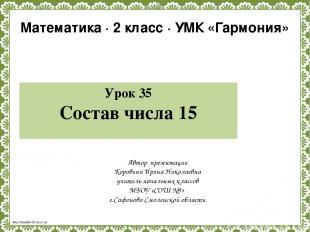 Урок 35 Состав числа 15 Автор презентации Коровина Ирина Николаевна учитель нача