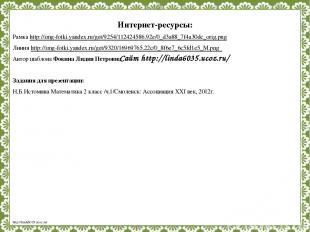 Сайт http://linda6035.ucoz.ru/ Интернет-ресурсы: Рамка http://img-fotki.yandex.r