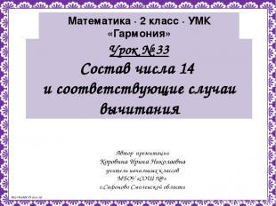 Урок № 33 Состав числа 14 и соответствующие случаи вычитания Математика ∙ 2 клас