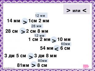 > или < 14 мм 1см 2 мм 12 мм > 28 см 2 см 8 мм 28 мм > 1 см 2 мм 10 мм 12 мм > 5