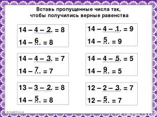 Вставь пропущенные числа так, чтобы получились верные равенства 14 – 4 – … = 8 1