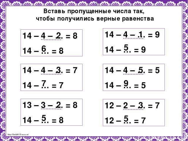 Вставь пропущенные числа так, чтобы получились верные равенства 14 – 4 – … = 8 14 – … = 8 2 6 14 – 4 – … = 7 14 – … = 7 3 7 14 – 4 – … = 9 14 – … = 9 1 5 14 – 4 – … = 5 14 – … = 5 5 9 13 – 3 – … = 8 14 – … = 8 2 5 12 – 2 – … = 7 12 – … = 7 3 5 http:…