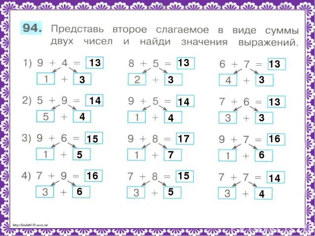 3 13 3 13 3 13 4 14 4 14 3 13 5 15 7 17 6 16 6 16 5 15 4 14 http://linda6035.ucoz.ru/