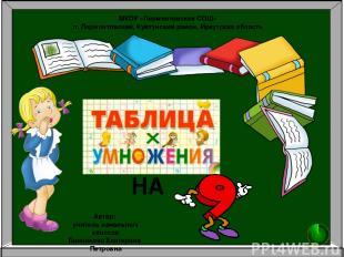НА МКОУ «Лермонтовская СОШ» п. Лермонтовский, Куйтунский район, Иркутская област