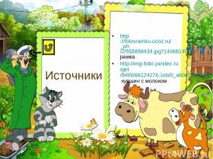 http://fotovramku.ucoz.ru/_ph/2/558898434.jpg?1406814541рамка http://img-fotki.y