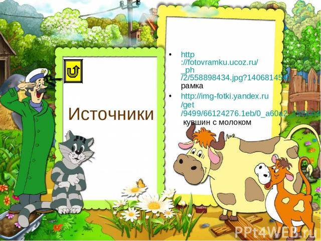 http://fotovramku.ucoz.ru/_ph/2/558898434.jpg?1406814541рамка http://img-fotki.yandex.ru/get/9499/66124276.1eb/0_a60a2_25f90c42_S.png кувшин с молоком Источники