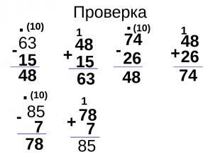Проверка 63 + - 15 48 (10) + 48 15 63 48 26 74 . 1 1 74 - 26 48 . (10) (10) (10)