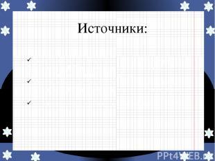 Источники: Образовательная система «Школа 2100» Т.Е.Демидова, С.А.Козлова, А.П.Т