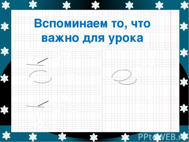 Вспоминаем то, что важно для урока 50 – 7 = 80 + 5 = 43 – 21 = 34 + 45 = 60 – 4 = 76 – 6 = 43 22 85 79 70 56 40 10 3 20 2 50 10 6 70 9