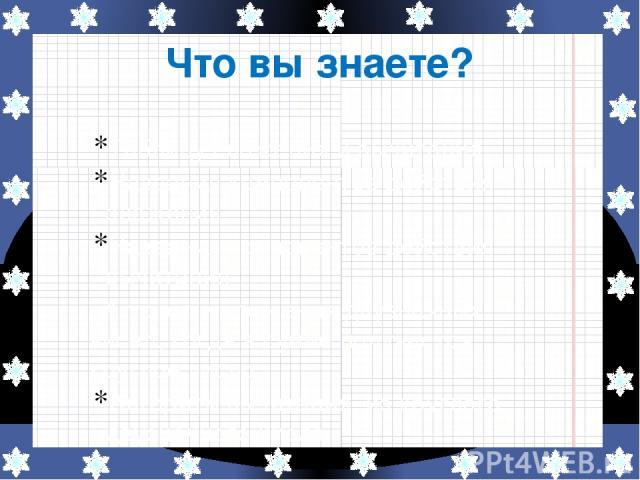 Что вы знаете? Таблицу сложения и вычитания Названия компонентов действия сложения Названия компонентов действия вычитания Алгоритм сложения двузначных чисел, когда в сумме получается круглое число. Алгоритм вычитания из круглого двузначного числа