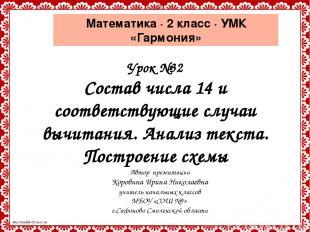 Урок №32 Состав числа 14 и соответствующие случаи вычитания. Анализ текста. Пост