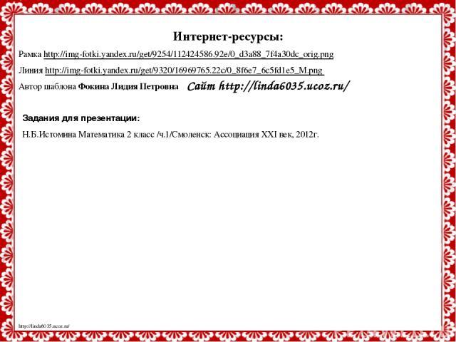 Сайт http://linda6035.ucoz.ru/ Интернет-ресурсы: Рамка http://img-fotki.yandex.ru/get/9254/112424586.92e/0_d3a88_7f4a30dc_orig.png Линия http://img-fotki.yandex.ru/get/9320/16969765.22c/0_8f6e7_6c5fd1e5_M.png Автор шаблона Фокина Лидия Петровна Зада…