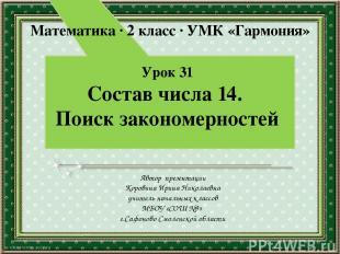 Урок 31 Состав числа 14. Поиск закономерностей Автор презентации Коровина Ирина