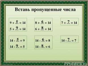 Вставь пропущенные числа 9 + … = 14 5 + … = 14 8 + … = 14 6 + … = 14 7 + … = 14