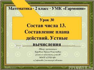 Урок 30 Состав числа 13. Составление плана действий. Устные вычисления Автор пре