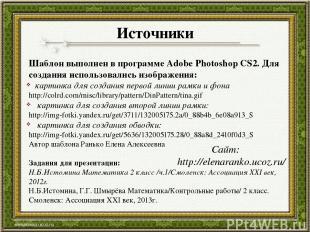 Источники Шаблон выполнен в программе Adobe Photoshop CS2. Для создания использо