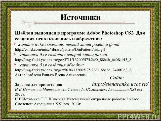 Источники Шаблон выполнен в программе Adobe Photoshop CS2. Для создания использовались изображения: картинка для создания первой линии рамки и фона http://colrd.com/misc/library/pattern/DinPattern/tina.gif картинка для создания второй линии рамки: h…