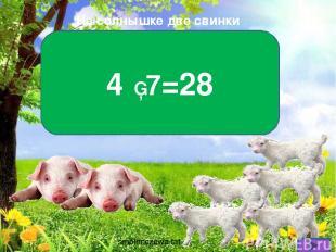 На солнышке две свинки Лежали, грели спинки. А с ними пять ягнят копытцами стуча