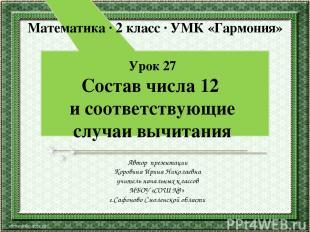 Урок 27 Состав числа 12 и соответствующие случаи вычитания Автор презентации Кор