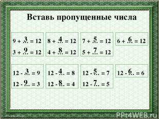 Вставь пропущенные числа 9 + … = 12 3 + … = 12 8 + … = 12 4 + … = 12 7 + … = 12