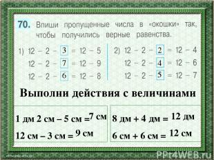 3 7 6 2 4 5 Выполни действия с величинами 1 дм 2 см – 5 см = 12 см – 3 см = 8 дм