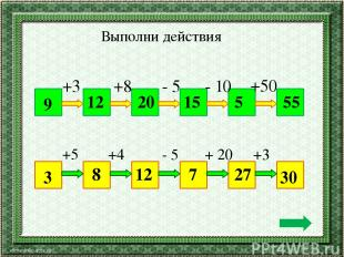Выполни действия 9 55 +3 +8 - 5 - 10 +50 12 20 15 5 3 30 +5 +4 - 5 + 20 +3 8 12